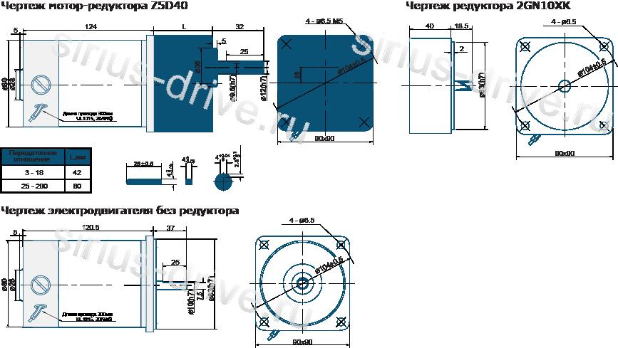 Чертеж мотор-редуктора